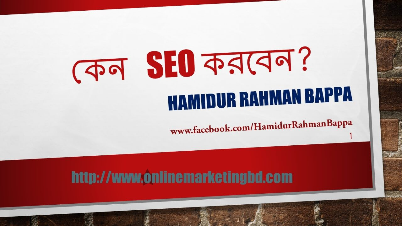 why-need-seo-bangla-tutorial